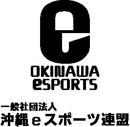 一般社団法人 沖縄eスポーツ連盟